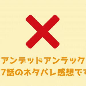 【アンデッドアンラック】最新17話のネタバレ感想!話のボリュームが半端ないッ!