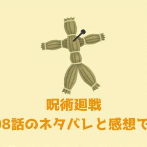 【呪術廻戦】最新108話のネタバレ感想!まさに鬼に金棒!