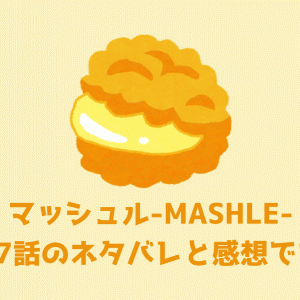 【マッシュル】最新17話のネタバレと感想!ただひとつ吸引力の落ちないマッシュ!