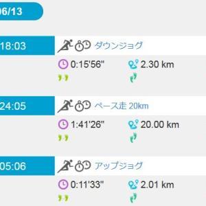 ペース走 20km