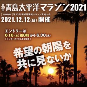 第35回 青島太平洋マラソン2021