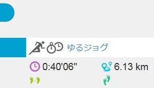 ジョグ 6km