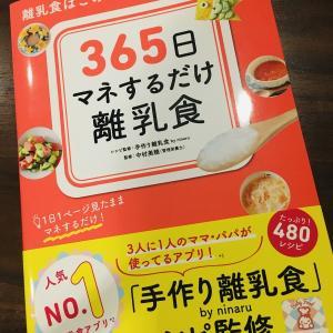 【ついに始まる】離乳食 準備はじめました!!
