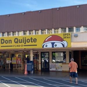 ハワイのドン キホーテ