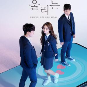 【韓国ドラマ】「恋するアプリ Love Alarm」感想・レビュー