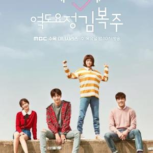 【韓国ドラマ】「恋のゴールドメダル〜僕が恋したキム・ボクジュ〜」