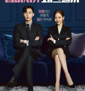 【韓国ドラマ】「キム秘書がなぜそうか」感想・レビュー