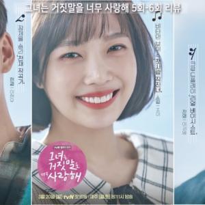 【韓国ドラマ】「彼女は嘘を愛しすぎてる」感想・レビュー