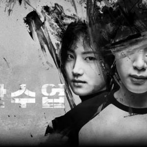 【韓国ドラマ】「人間レッスン」感想・レビュー