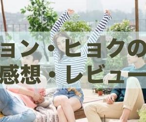【韓国ドラマ】「ピョン・ヒョクの恋」感想・レビュー