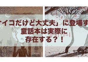 【韓国ドラマ】「サイコだけど大丈夫」に登場する童話本は実際に存在するのか?!