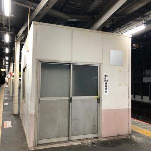 大宮駅にまだお宝が⁉️動力車乗務員乗継詰所