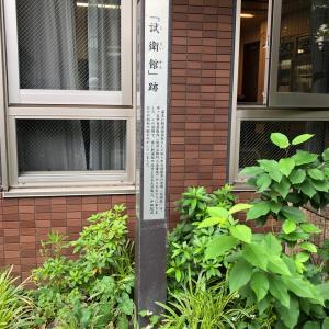 歴史シリーズ 近藤勇の道場 試衛館跡