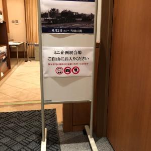 物流博物館にてミニ企画展『さよなら シキ800』を見てきました。