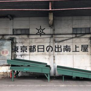 東京都港湾局専用線廃線跡巡り 2