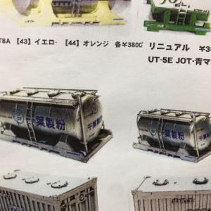 千葉製粉タンクコンテナ UT20A