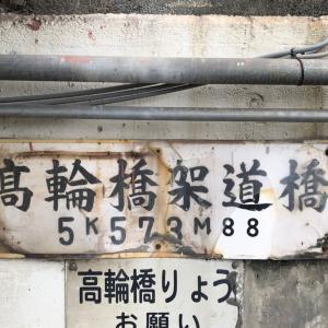 日本最古の鉄道遺跡 高輪築堤を間近で撮影!!