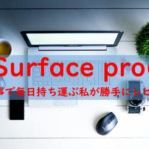 surface pro6のレビュー【スタイリッシュタブレット】