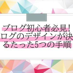 ブログのデザインが決まるたった5つの手順【ブログ初心者必見!】