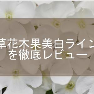 【草花木果美白ライン】トライアルセット徹底レビュー!20回試せて1980円?!