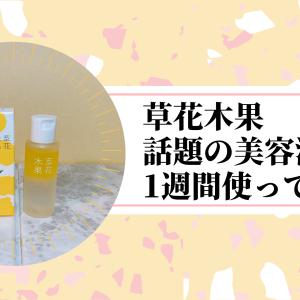 【草花木果】ゆずの恵み美容液を1週間試してみた!今なら51%OFFでお得にゲット!