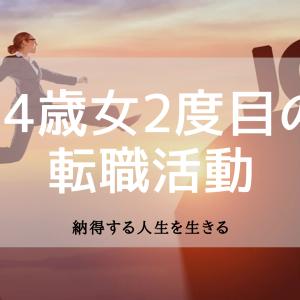 【転職2回目】神奈川県のわかものハローワークに行った話②