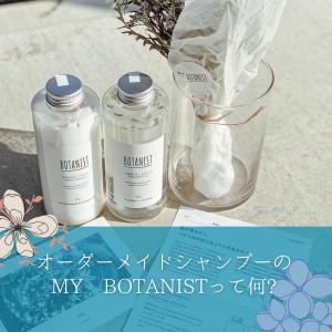 【女性の髪の救世主】My BOTANIST(マイボタニスト)の評判&効果は?
