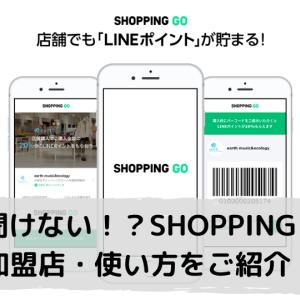 【2020年5月】ポイントザクザク!LINE SHOPPING GOとは?使い方・加盟店をご紹介!