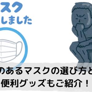 【新型コロナ撃退!】予防用マスクの正しい選び方とは?その基準とは?