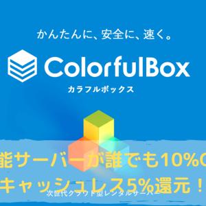 【6/30まで】全プラン高性能SSD搭載レンタルサーバー「ColerfulBox(カラフルボックス)」が誰でも10%割引!