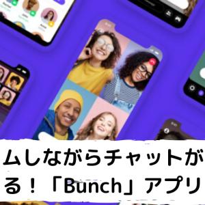 「PUBG」「マイクラ」などスマホゲームをしながらチャットできるアプリ『Bunch』の使い方・登録方法をご紹介!