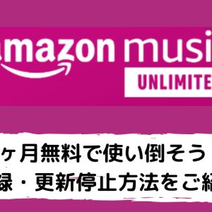 【キャンペーン期間延長!】Amazon Music Unlimitedが3ヶ月無料!Prime Musicとの違いとは?無料期間のみで解約する方法も紹介!
