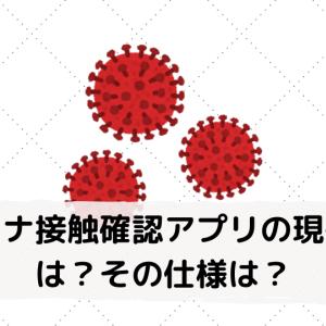 日本での新型コロナウイルス接触確認アプリの開発状況は?仕組みは?