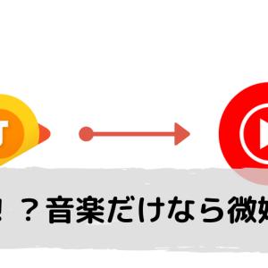 【Google Play Music終了!】後継の「Youtube Music」は音楽サブスクとしては劣化かも!データの移行方法もご紹介!