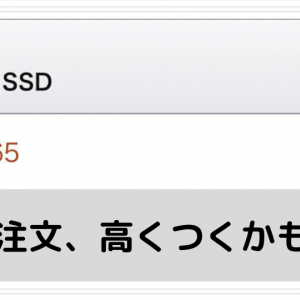 【Amazon】65円の誤表記ノートパソコンに飛びつかない方がよかった3つの理由