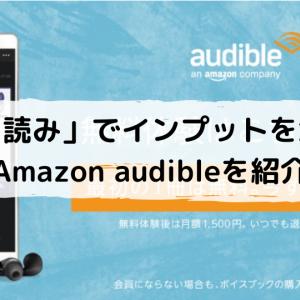 【1ヶ月無料体験あり】Amazonオーディブル(audible)のメリット・デメリットを徹底解説