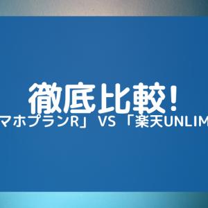 徹底比較!UQmobile「スマホプランR」vs楽天モバイル「楽天UNLIMIT(アンリミット)」