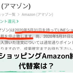 LINEショッピングもAmazon掲載終了!代わりとなる3つの方法をご紹介!!