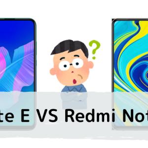 24,800円の「HUAWEI P40 lite E」と「Xiaomi Redmi Note 9S」のスペックを比較!
