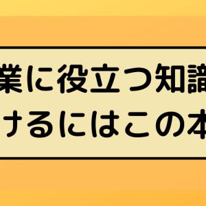 Audibleで「ながら読み」!副業で役立つおすすめ本3選!