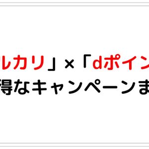 「メルカリ」×「dポイント」のキャンペーン・還元率まとめ