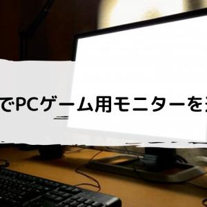 【2020年6月】約2万円で選ぶおすすめPCゲーミングディスプレイ3選・選び方をご紹介!