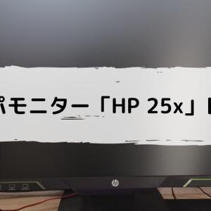 約2万円のゲーミングモニター「HP 25x」実機レビュー