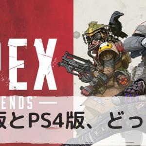 APEXやるならPS4版とPC版、どっち?
