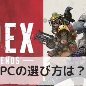 APEX Legendsがヌルヌル動くPCの選び方は?