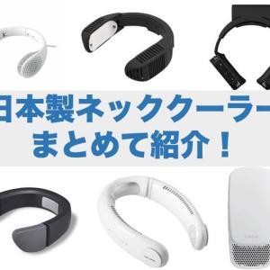 日本製おすすめネッククーラー8選!ソニーやサンコー、富士通などの商品を紹介!