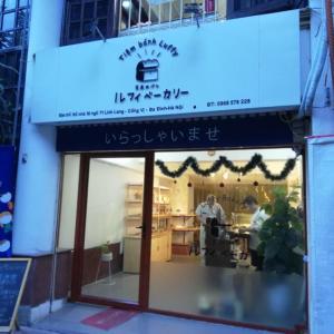 ハノイで日本式パン屋さんに行ってみた!ルフィベーカリー【ベトナム食事】