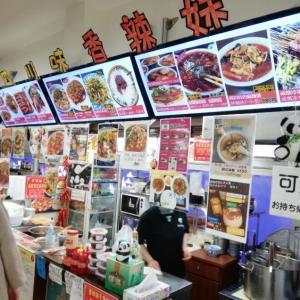 リトル中国が池袋に!友誼食府/商店で中国ローカルフードを食べる【中華料理】