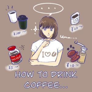 【倹約】コーヒーのコスパ検討
