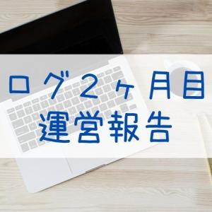 【ブログ運営報告】初心者が始めた雑記ブログの収益を公開【2ヶ月目】